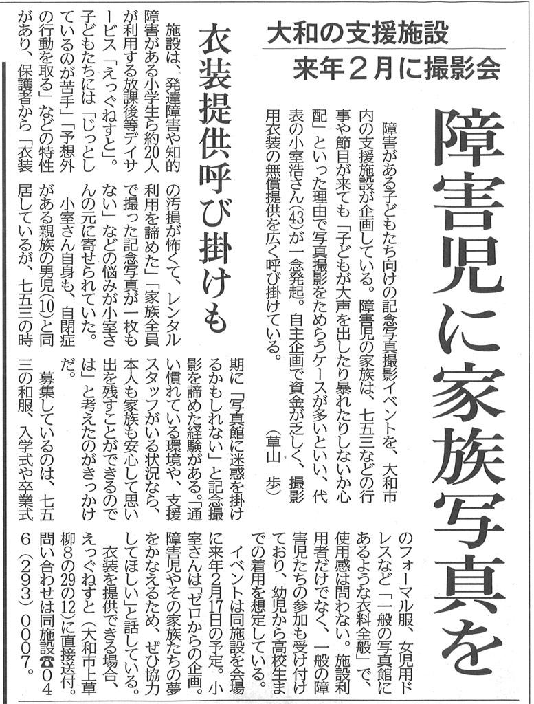 『障がい児に家族写真を』神奈川新聞掲載。(2017.12.29)
